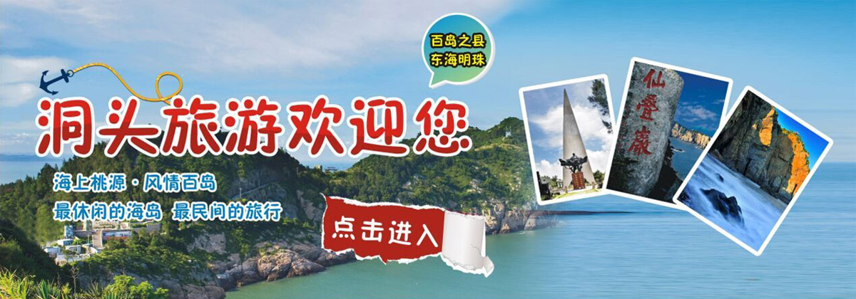 dongtou travel.jpg