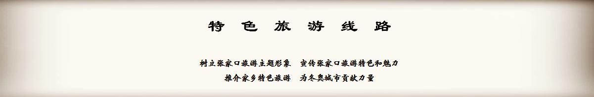 特色旅游线路1_副本.png