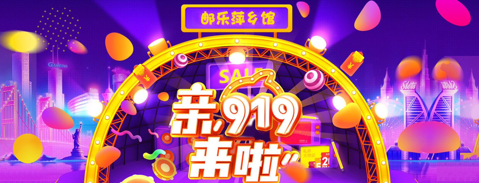 邮乐萍乡馆 亲919来了活动时间2018年9月1日-2018年9月30日